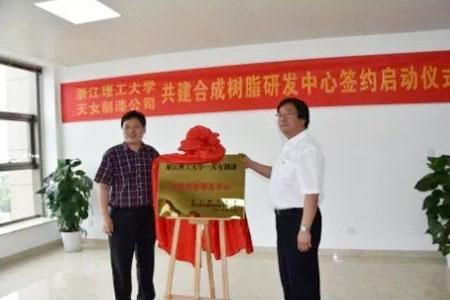 天女制漆与浙江理工大联合开发高性能水性工业涂料树脂