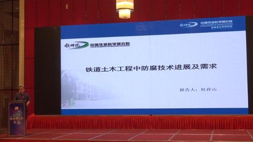铁路土木工程中防腐技术进展及需求