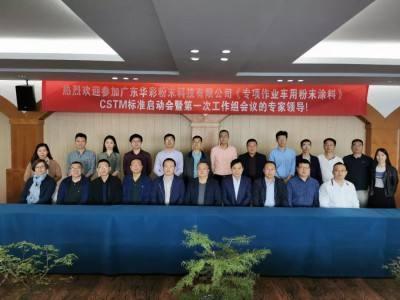 《专项作业车用粉末涂料》CSTM标准工作组会议顺利召开