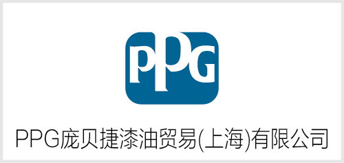 PPG庞贝捷漆油贸易(上海)有限公司