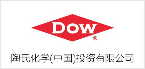 陶氏化学(中国)投资有限公司