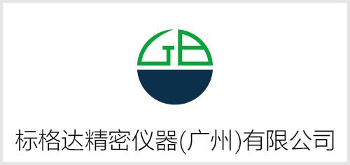标格达精密仪器(广州)有限公司