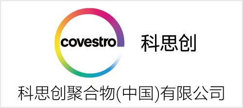 科思创聚合物(中国)有限公司
