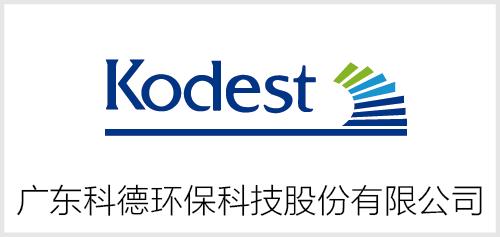 广东科德环保科技股份有限公司