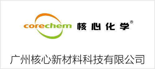 广州核心新材料科技有限公司