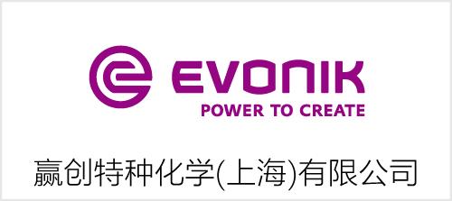 赢创特种化学(上海)有限公司
