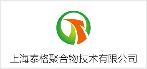 上海泰格聚合物技术有限公司