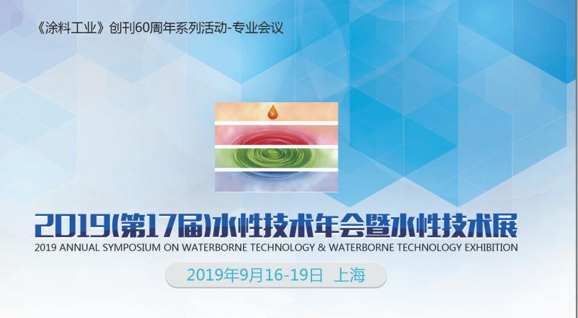 2019(第17届)水性技术年会暨水性技术展