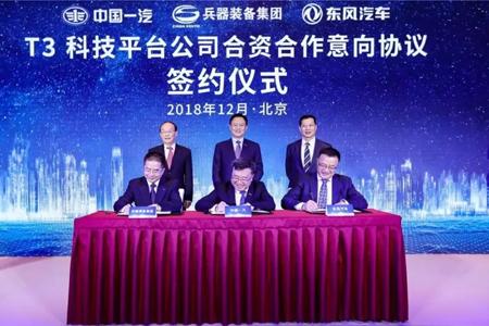 """160亿元成立T3科技!一汽、东风、长安再联手组成新技术研发""""国家队""""?"""