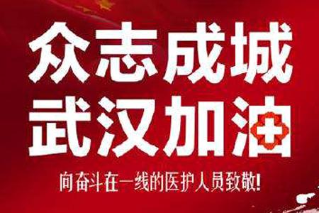 """【感恩有你】涂料工业人""""抗疫行动""""温暖回顾(2月17日更新)"""