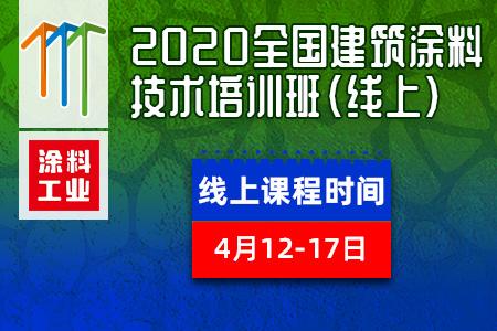 2020全国建筑涂料技术培训班