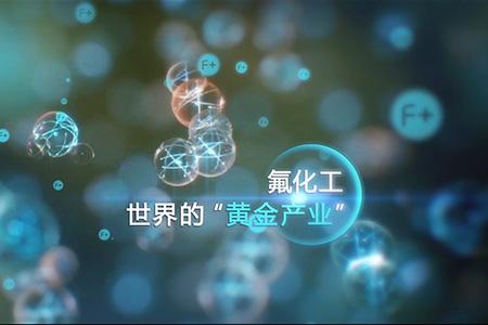 中国氟化工二十年发展历程