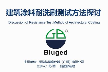 建筑涂料耐洗刷测试方法探讨
