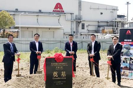 艾仕得上海嘉定水性涂料工厂扩建工程奠基
