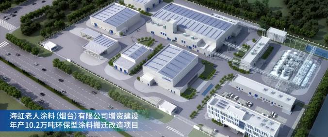 海虹老人烟台工厂搬迁改造项目破土动工