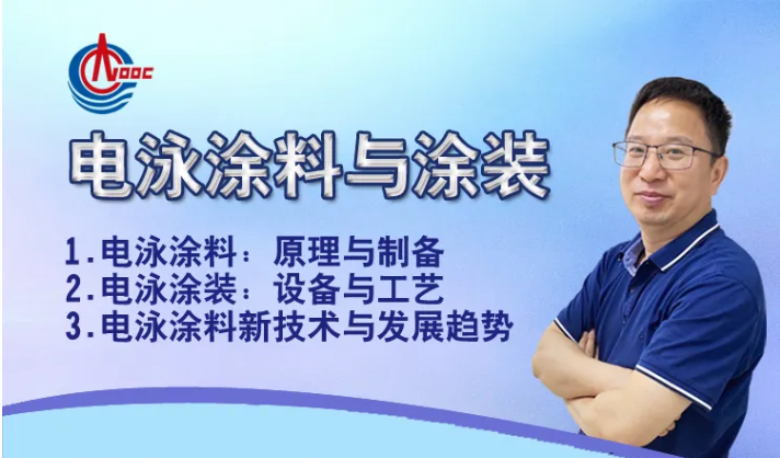 线上免费课程 || 中海油常州院主讲电泳涂料与涂装