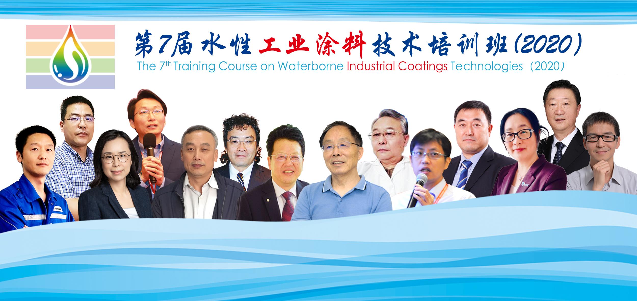第7届水性工业涂料技术培训班老师介绍及课程大纲