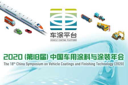 专家把脉 助力发展|中国车用涂料与涂装年会通知