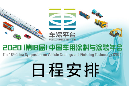 日程安排| 8月12-15日 常州 中国车涂年会 新能汽车涂装培训