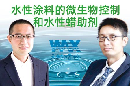 水性涂料的微生物控制和蜡助剂应用