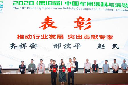 2020(第18届)中国车用涂料与涂装年会在常州圆满闭幕
