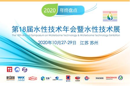 第18届水性技术年会暨水性技术展