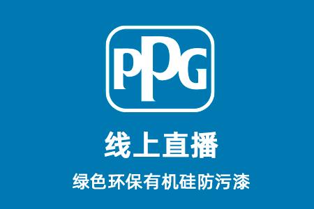 12月线上直播:PPG有机硅涂料在线支招 预约报名  