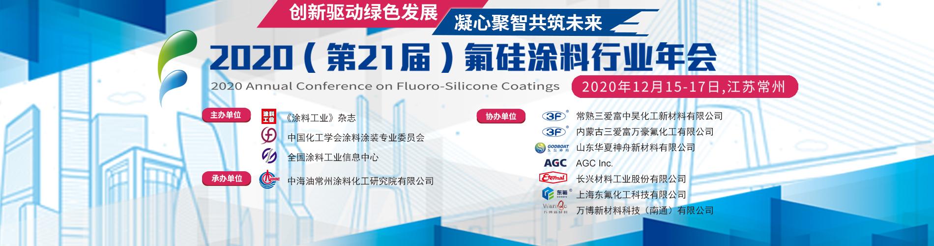 日程安排——2020(第21届)氟硅涂料行业年会
