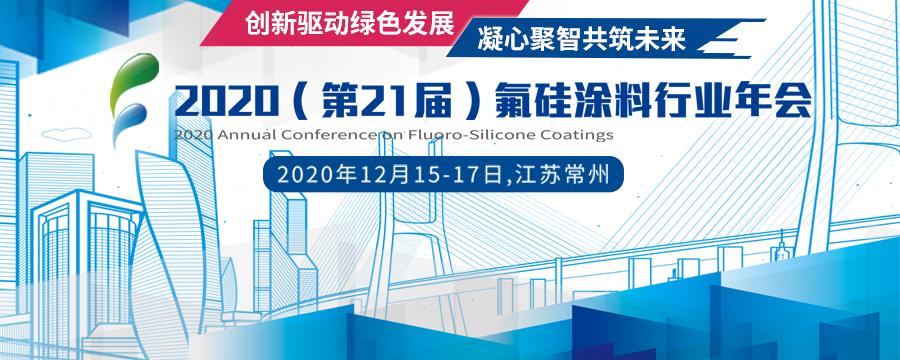 2020(第21届)氟硅涂料行业年会顺利召开!