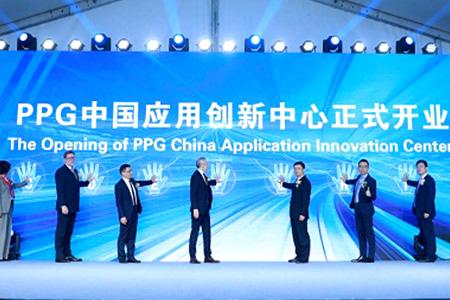PPG张家港中国应用创新中心正式启用