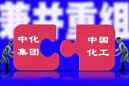 中化集团与中国化工实施联合重组 打造世界一流综合性化工企业