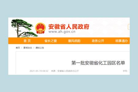 安徽省公布第一批38家化工园区名单