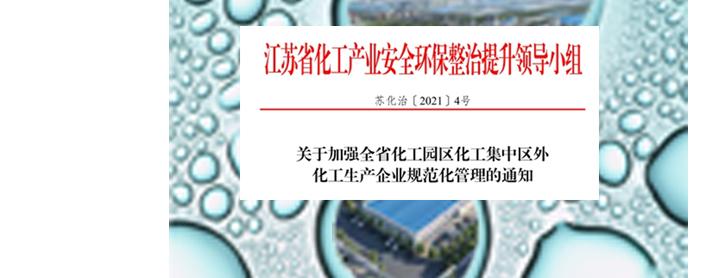 江苏首次针对园区外化工生产企业加强规范化管理提出指导方案
