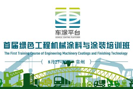重磅!首届绿色工程机械涂料与涂装培训班通知正式发布
