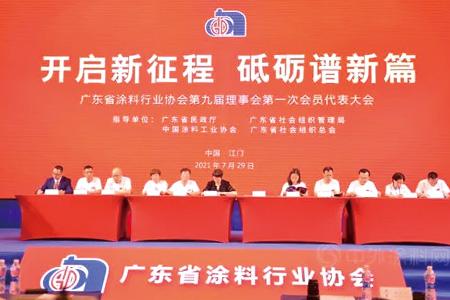 广东省涂料行业协会换届选举,陈冰当选新一任会长