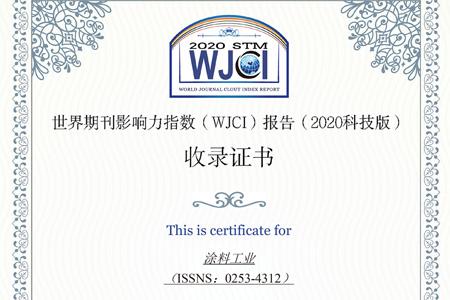 喜报 | 《涂料工业》入选《世界期刊影响力指数(WJCI)报告(2020科技版)》